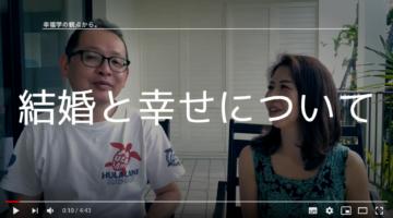 【はぴtube #13】幸福学研究者から見た幸せな結婚生活(2019.2.4)