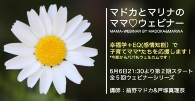 【イベント】第二期マドカとマリナのママウェビナーのお知らせ