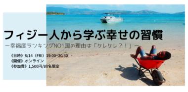 【イベント】フィジー人から学ぶ幸せの習慣
