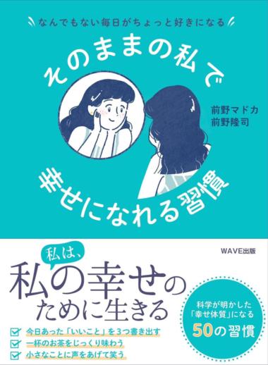 【イベント告知:無料ワークショップ】書籍「なんでもない毎日がちょっと好きになる そのままの私で幸せになれる習慣」出版記念