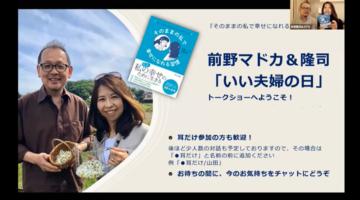 「そのままの私で幸せになれる習慣」出版記念 前野マドカ&隆司「いい夫婦の日」トークショー (2020.11.22)
